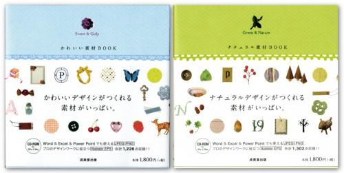 「Sweet&Girly かわいい素材BOOK」「Sweet&Girly ナチュラル素材BOOK」/ 成美堂出版